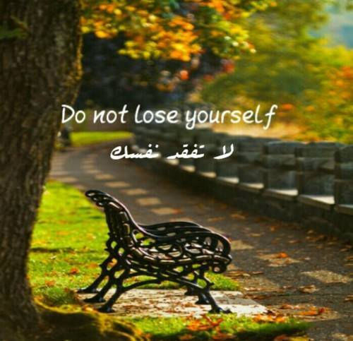 do not lose yourself لاتفقد نفسك